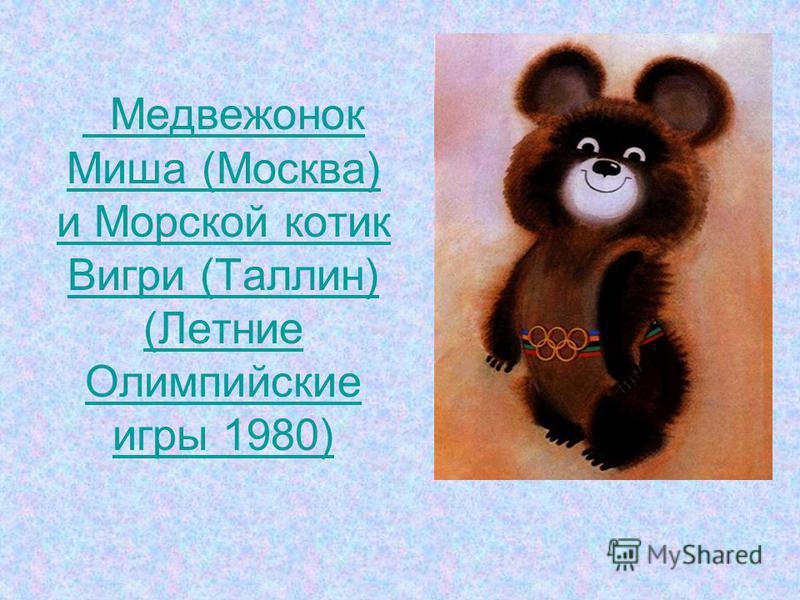 Медвежонок Миша (Москва) и Морской котик Вигри (Таллин) (Летние Олимпийские игры 1980)