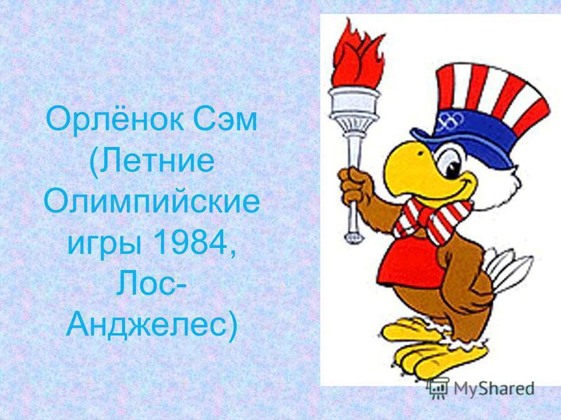 Орлёнок Сэм (Летние Олимпийские игры 1984, Лос- Анджелес)