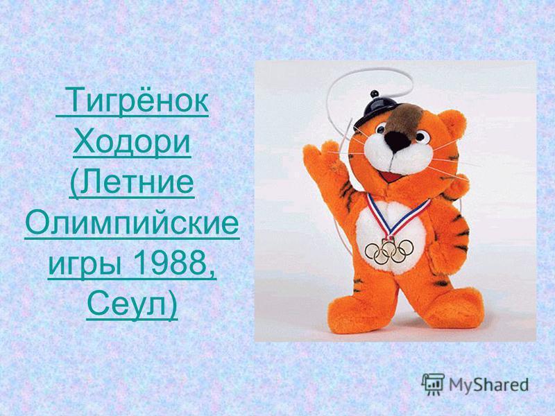 Тигрёнок Ходори (Летние Олимпийские игры 1988, Сеул)