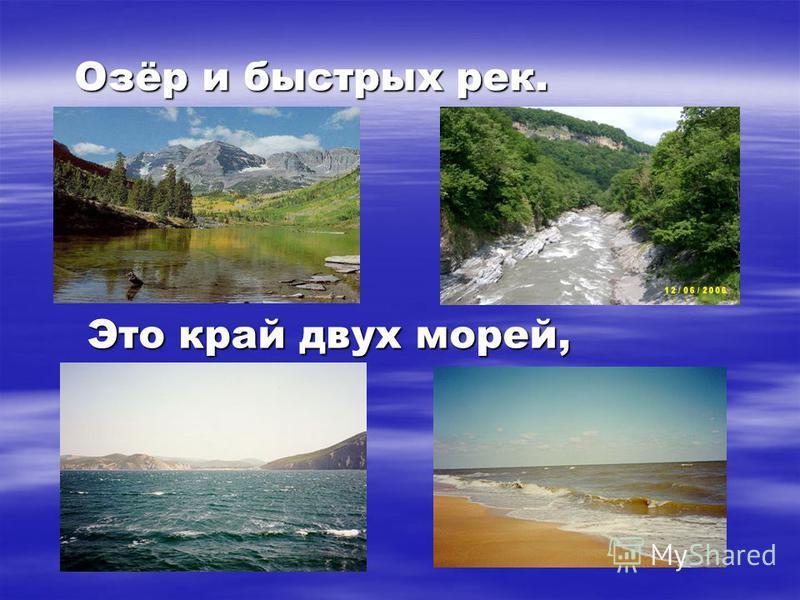 Озёр и быстрых рек. Озёр и быстрых рек. Это край двух морей,