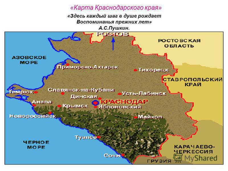 «Карта Краснодарского края» «Здесь каждый шаг в душе рождает Воспоминанья прежних лет» А.С.Пушкин.