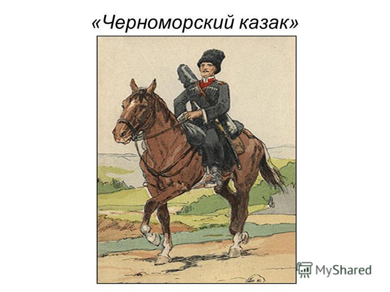 «Черноморский казак»