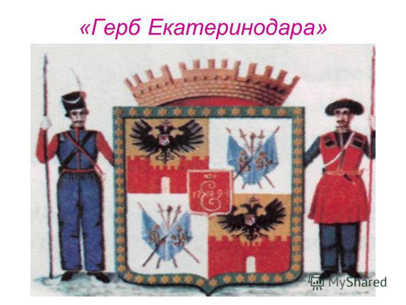 «Герб Екатеринодара»