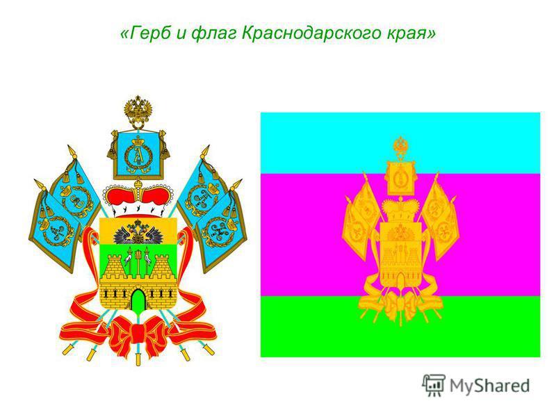 «Герб и флаг Краснодарского края»