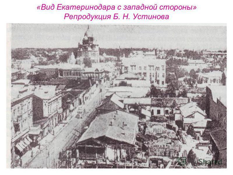 «Вид Екатеринодара с западной стороны» Репродукция Б. Н. Устинова