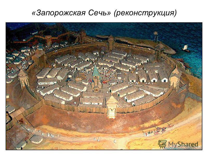 «Запорожская Сечь» (реконструкция)