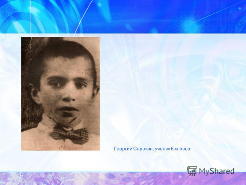 Георгий Сорокин, ученик 5 класса