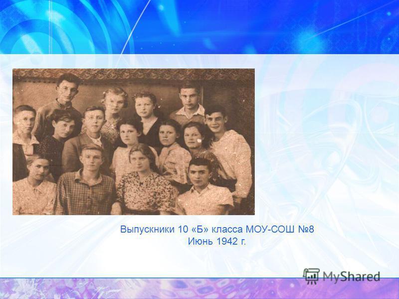Выпускники 10 «Б» класса МОУ-СОШ 8 Июнь 1942 г.