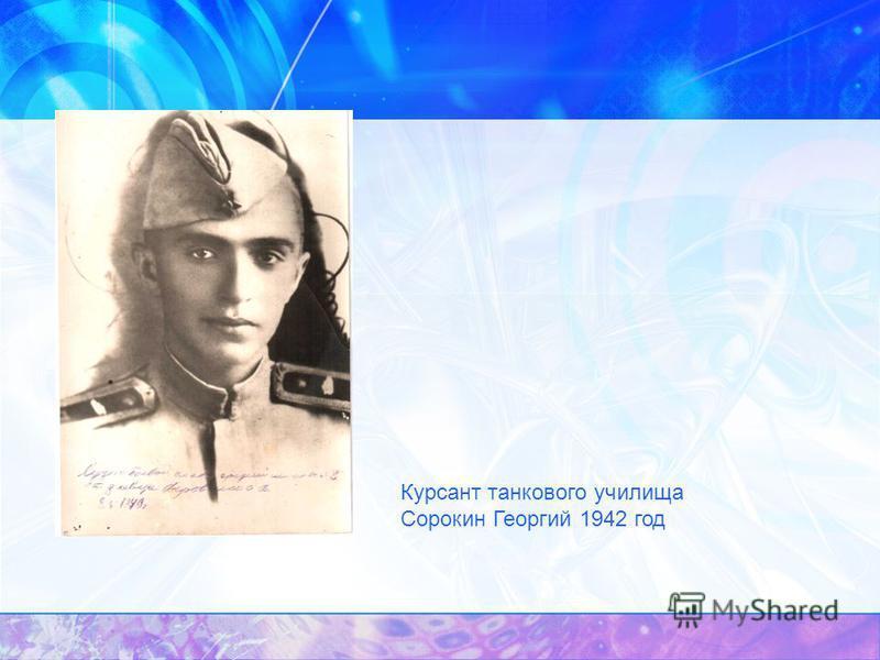 Курсант танкового училища Сорокин Георгий 1942 год