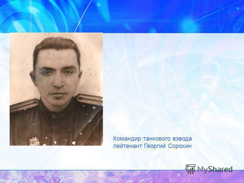 Командир танкового взвода лейтенант Георгий Сорокин