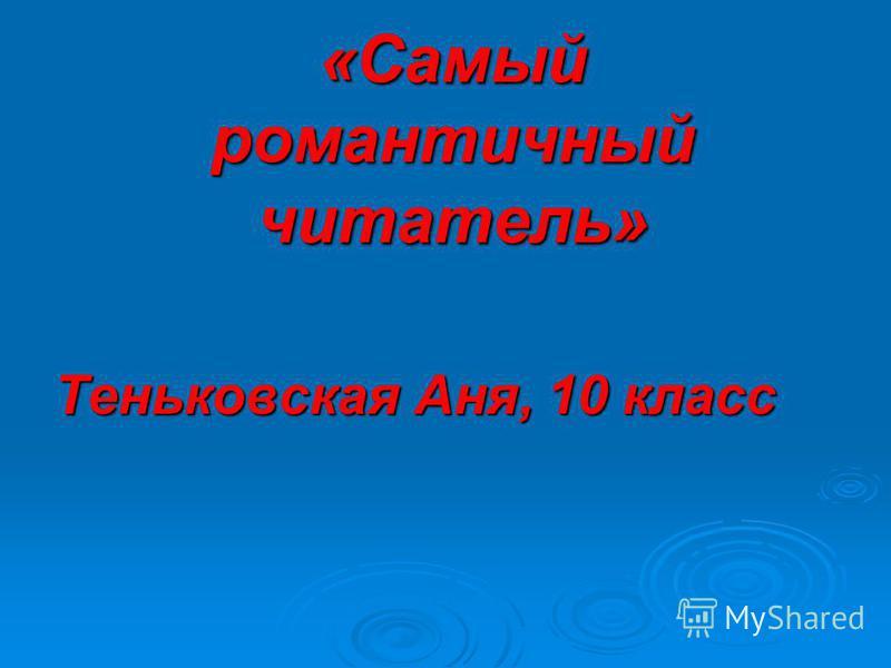 «Самый романтичный читатель» Теньковская Аня, 10 класс