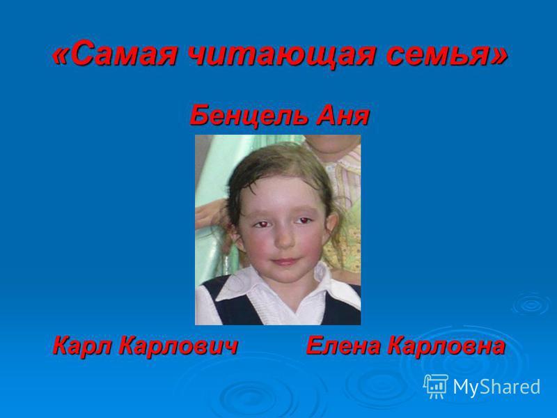 «Самая читающая семья» Бенцель Аня Карл Карлович Елена Карловна