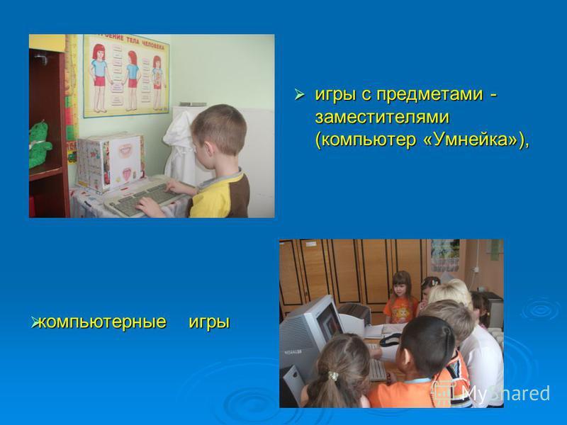 игры с предметами - заместителями (компьютер «Умнейка»), игры с предметами - заместителями (компьютер «Умнейка»), компьютерные игры компьютерные игры