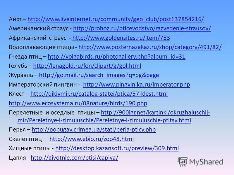 Аист – http://www.liveinternet.ru/community/geo_club/post137854216/http://www.liveinternet.ru/community/geo_club/post137854216/ Американский страус - http://prohoz.ru/pticevodstvo/razvedenie-strausov/http://prohoz.ru/pticevodstvo/razvedenie-strausov/