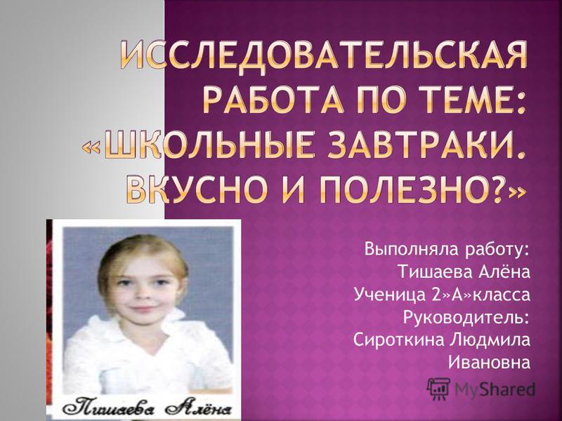Выполняла работу: Тишаева Алёна Ученица 2»А»класса Руководитель: Сироткина Людмила Ивановна
