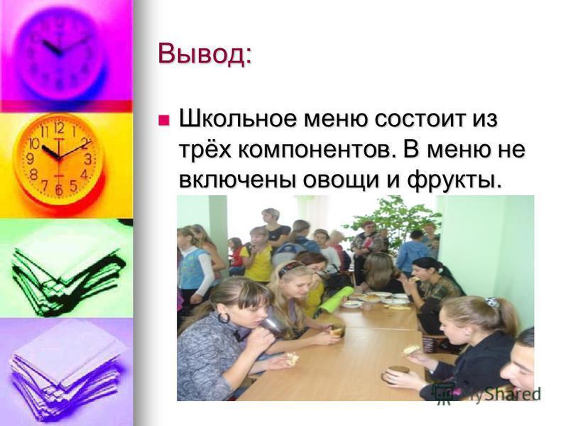 Вывод: Школьное меню состоит из трёх компонентов. В меню не включены овощи и фрукты. Школьное меню состоит из трёх компонентов. В меню не включены овощи и фрукты.