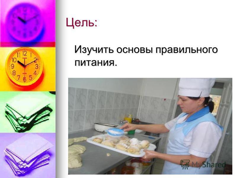 Цель: Изучить основы правильного питания. Изучить основы правильного питания.