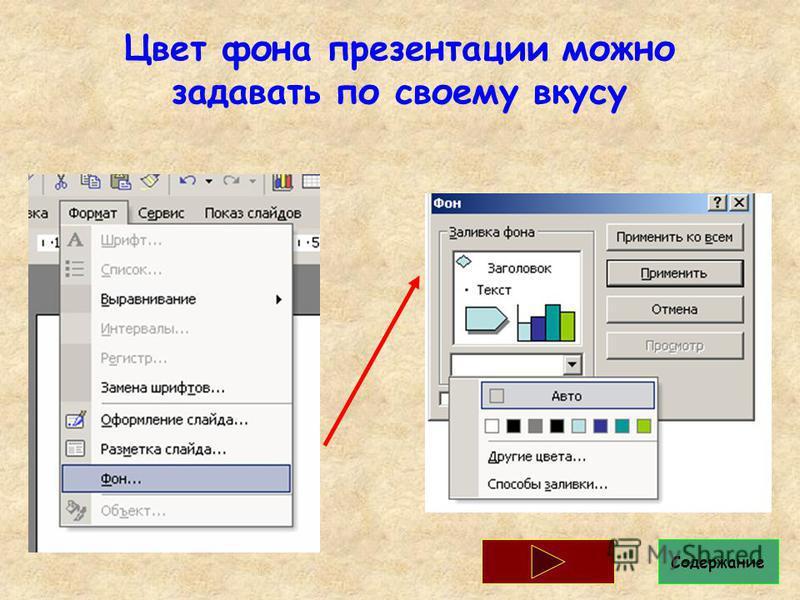 Цвет фона презентации можно задавать по своему вкусу Содержание