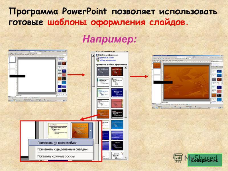 Программа PowerPoint позволяет использовать готовые шаблоны оформления слайдов. Например: Содержание