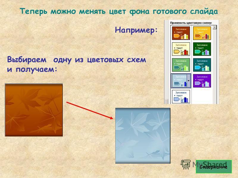 Теперь можно менять цвет фона готового слайда Например: Выбираем одну из цветовых схем и получаем: Содержание