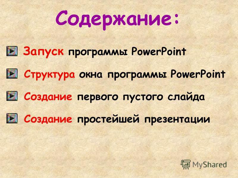 Содержание: Запуск программы PowerPoint Структура окна программы PowerPoint Создание простейшей презентации Создание первого пустого слайда
