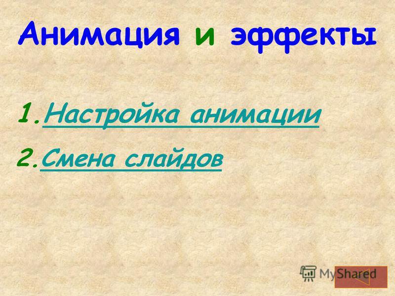 Анимация и эффекты 1. Настройка анимации Настройка анимации 2. Смена слайдов Смена слайдов