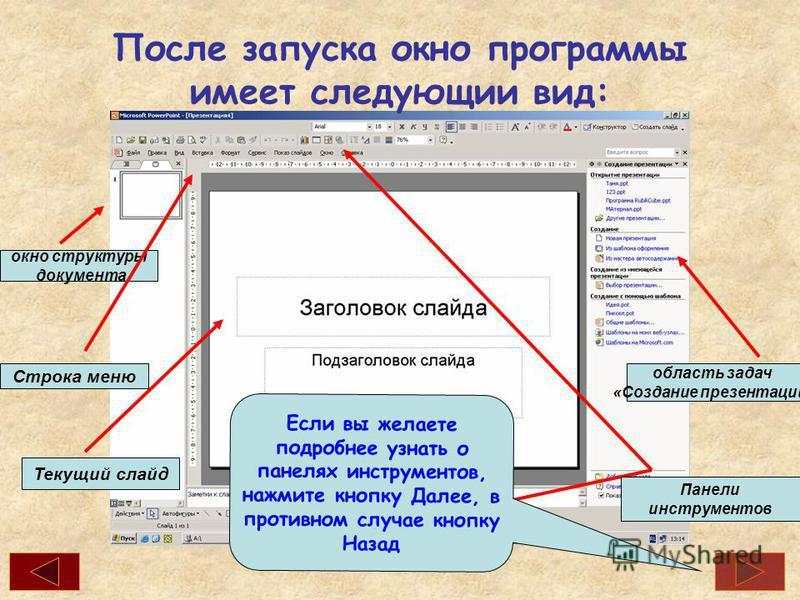 После запуска окно программы имеет следующий вид: окно структуры документа Текущий слайд область задач «Создание презентации» Панели инструментов Строка меню Если вы желаете подробнее узнать о панелях инструментов, нажмите кнопку Далее, в противном с