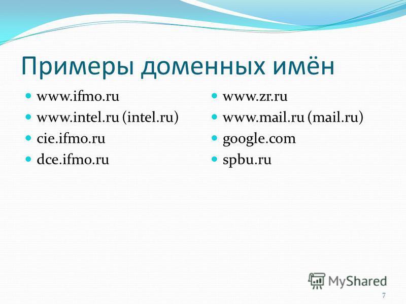 Примеры доменных имён www.ifmo.ru www.intel.ru (intel.ru) cie.ifmo.ru dce.ifmo.ru www.zr.ru www.mail.ru (mail.ru) google.com spbu.ru 7