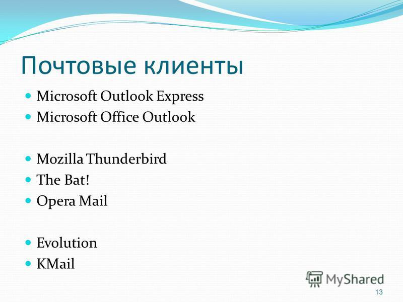 Почтовые клиенты Microsoft Outlook Express Microsoft Office Outlook Mozilla Thunderbird The Bat! Opera Mail Evolution KMail 13