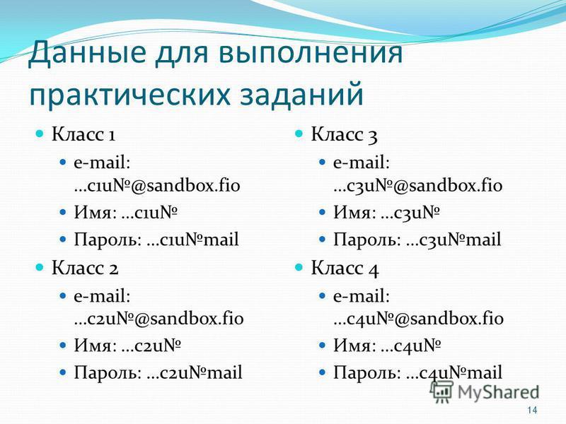 Данные для выполнения практических заданий Класс 1 e-mail: …c1u@sandbox.fio Имя: …c1u Пароль: …c1umail Класс 2 e-mail: …c2u@sandbox.fio Имя: …c2u Пароль: …c2umail Класс 3 e-mail: …c3u@sandbox.fio Имя: …c3u Пароль: …c3umail Класс 4 e-mail: …c4u@sandbo