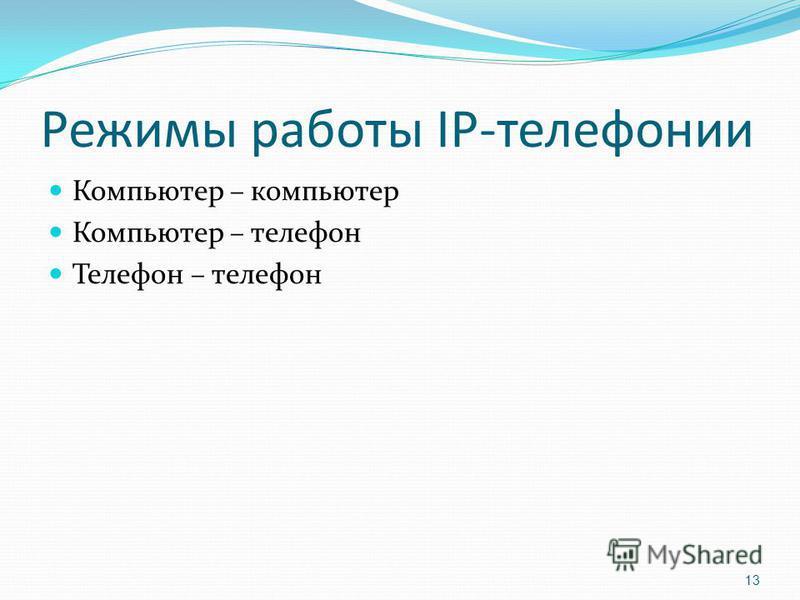 Режимы работы IP-телефонии Компьютер – компьютер Компьютер – телефон Телефон – телефон 13