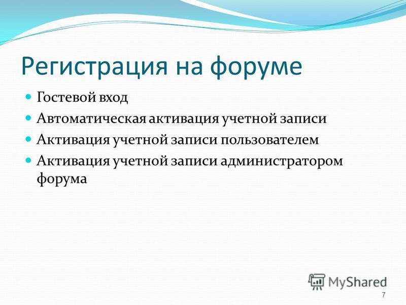 Регистрация на форуме Гостевой вход Автоматическая активация учетной записи Активация учетной записи пользователем Активация учетной записи администратором форума 7