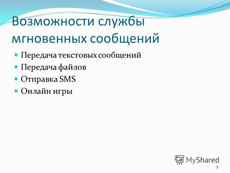 Возможности службы мгновенных сообщений Передача текстовых сообщений Передача файлов Отправка SMS Онлайн игры 9
