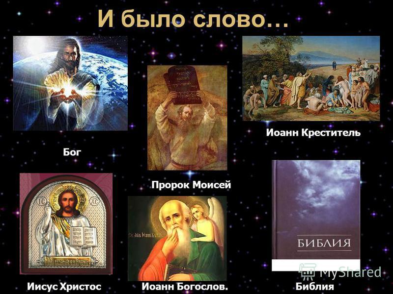 И было слово… Иисус Иоанн Богослов. Бог Пророк Моисей Иоанн Креститель Иисус Христос Библия