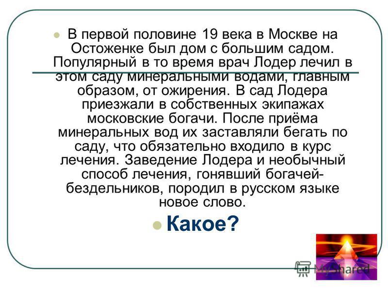 В первой половине 19 века в Москве на Остоженке был дом с большим садом. Популярный в то время врач Лодер лечил в этом саду минеральными водами, главным образом, от ожирения. В сад Лодера приезжали в собственных экипажах московские богачи. После приё