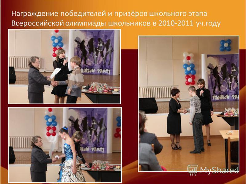 Награждение победителей и призёров школьного этапа Всероссийской олимпиады школьников в 2010-2011 уч.году
