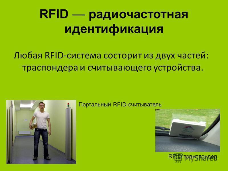 RFID радиочастотная идентификация Любая RFID-система состорит из двух частей: транспондера и считывающего устройства. Портальный RFID-считыватель RFID-транспондер
