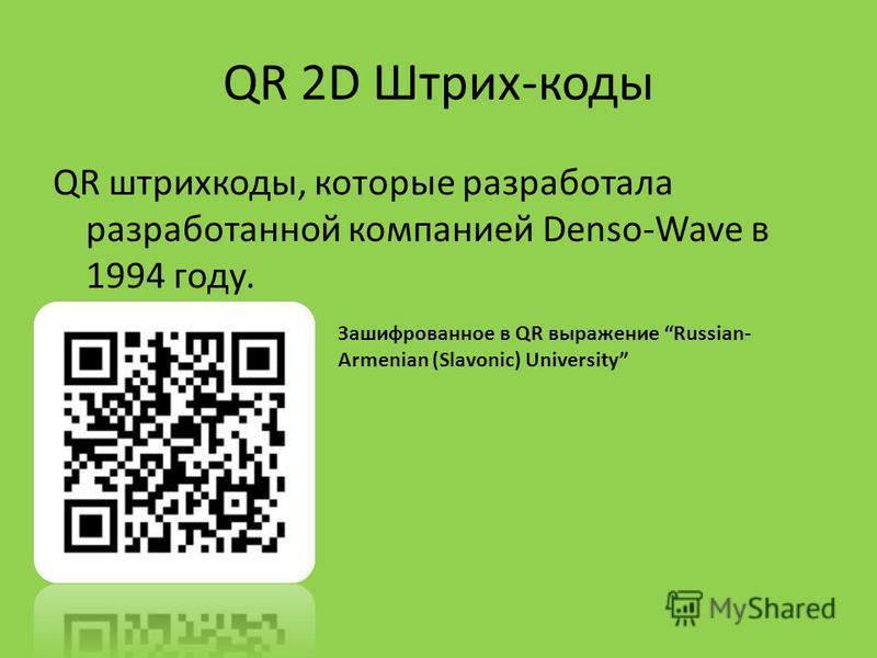 QR 2D Штрих-коды QR штрихкоды, которые разработала разработанной компанией Denso-Wave в 1994 году. Зашифрованное в QR выражение Russian- Armenian (Slavonic) University