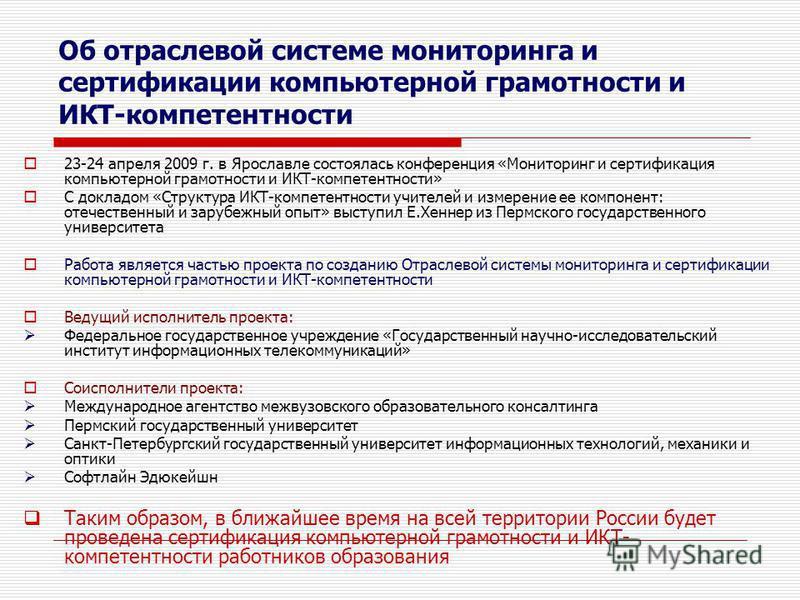 Об отраслевой системе мониторинга и сертификации компьютерной грамотности и ИКТ-компетентности 23-24 апреля 2009 г. в Ярославле состоялась конференция «Мониторинг и сертификация компьютерной грамотности и ИКТ-компетентности» С докладом «Структура ИКТ