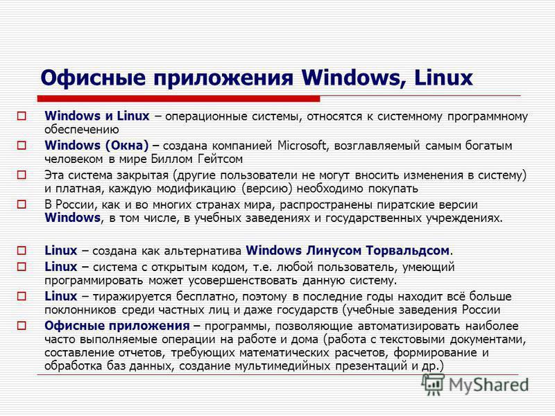 Офисные приложения Windows, Linux Windows и Linux – операционные системы, относятся к системному программному обеспечению Windows (Окна) – создана компанией Microsoft, возглавляемый самым богатым человеком в мире Биллом Гейтсом Эта система закрытая (