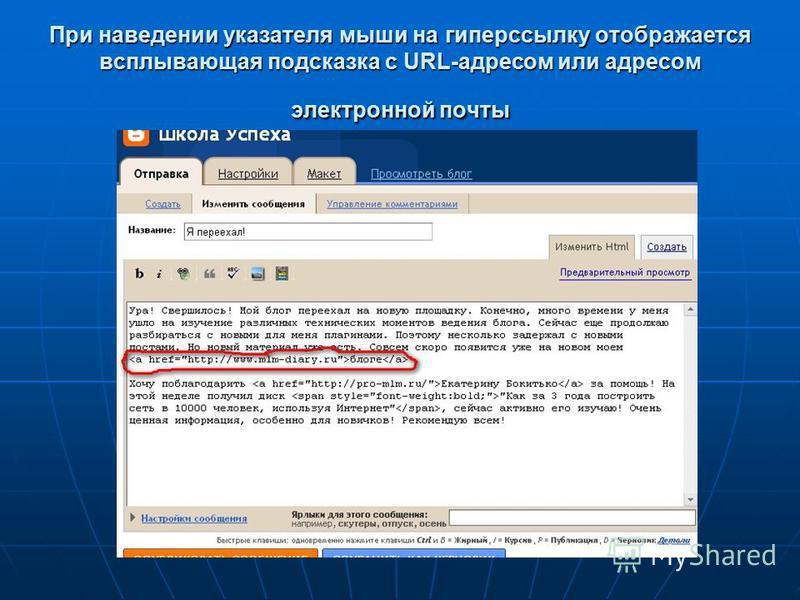 При наведении указателя мыши на гиперссылку отображается всплывающая подсказка с URL-адресом или адресом электронной почты