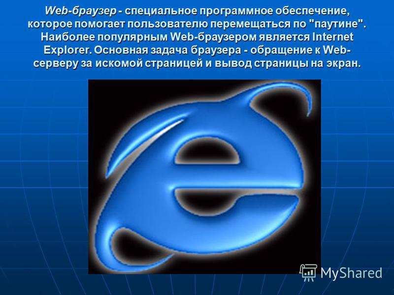 Web-браузер - специальное программное обеспечение, которое помогает пользователю перемещаться по