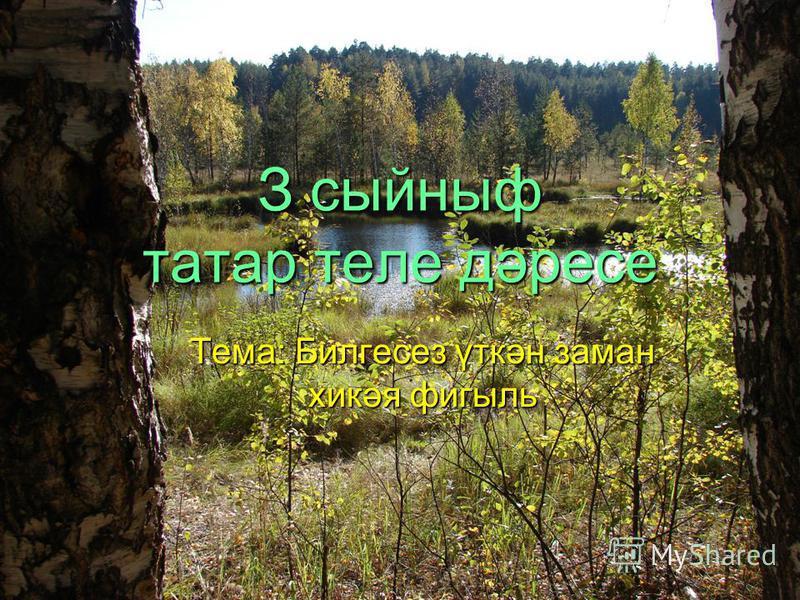 З сыйныф татар теле дәресе Тема: Билгесез үткән заман хикәя фигыль
