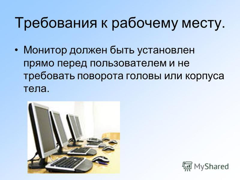 Требования к рабочему месту. Монитор должен быть установлен прямо перед пользователем и не требовать поворота головы или корпуса тела.