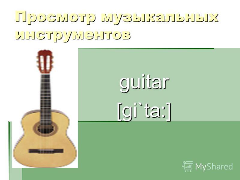 Просмотр музыкальных инструментов guitar[gi`ta:]