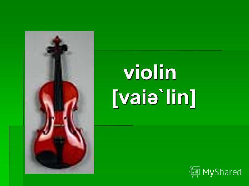violin violin [vaiә`lin] [vaiә`lin]