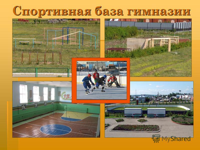 Спортивная база гимназии