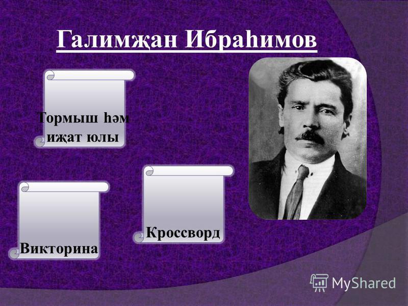 Галимҗан Ибраһимов Тормыш һәм иҗат юлы Викторина Кроссворд