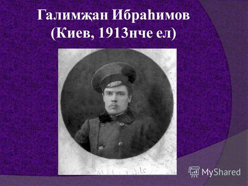 Галимҗан Ибраһимов (Киев, 1913нче ел)