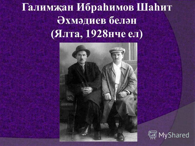 Галимҗан Ибраһимов Шаһит Әхмәдиев белән (Ялта, 1928нче ел)